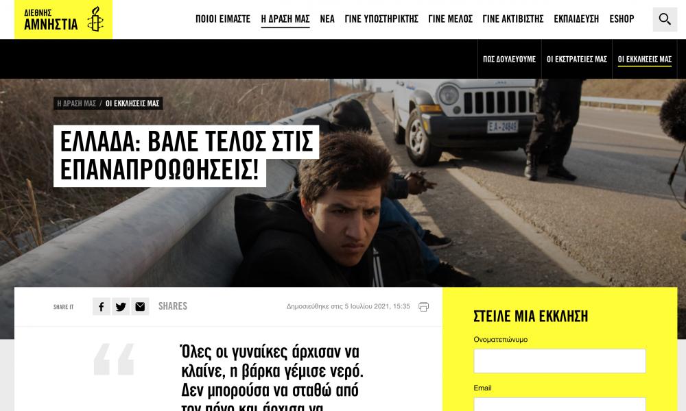 """[siyaset] Uluslararası Af Örgütü'nden mülteciler için imza kampanyası: """"Geir itmelere son ver"""""""